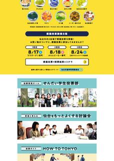 仙台市議会議員選挙ウエブサイト