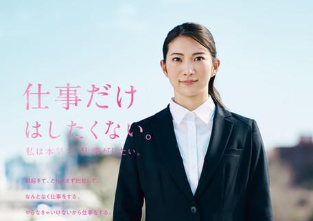 仙台清掃公社リクルーティングプロジェクト