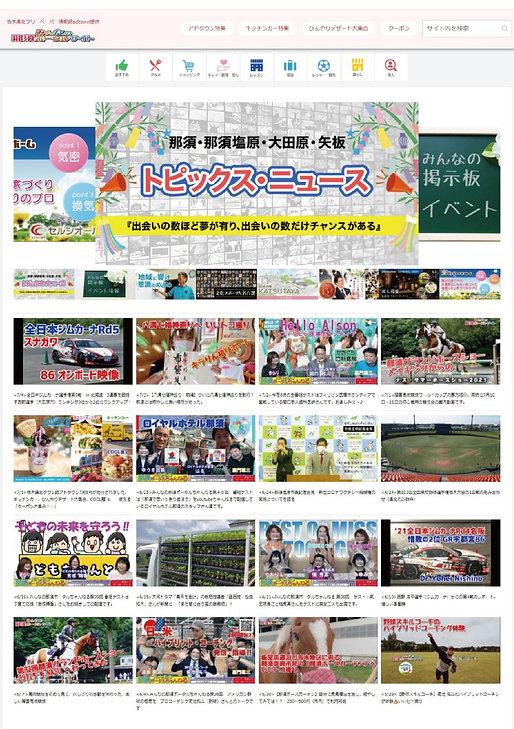 ポータルサイトトップ画面20210705-01_edited.jpg