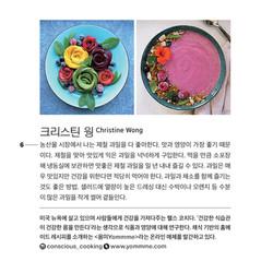 Olive Magazine, July 2016 (Korea)