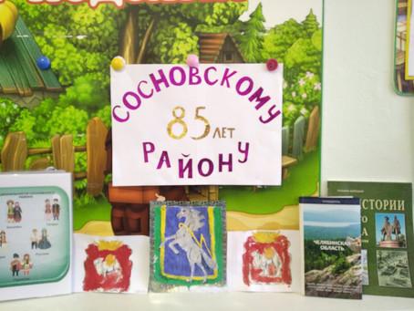 РОДНОЙ РАЙОН, С ЮБИЛЕЕМ!Сосновскому району  - 85!