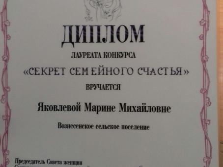 Поздравляем нашу коллегу и замечательную маму Яковлеву Марину Михайловну!