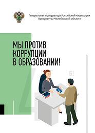 obrazovanie (pdf.io).jpg