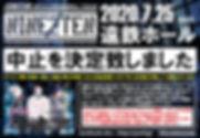 ninetoten_info20200601_ver2.jpg