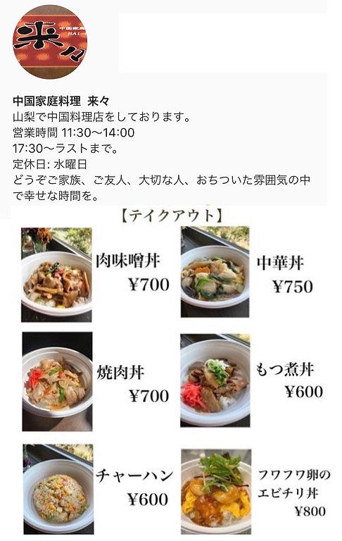 来々 お弁当.jpg