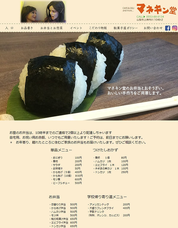 マネキン堂 お弁当.jpg