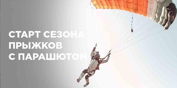 парашютный сезон 2020