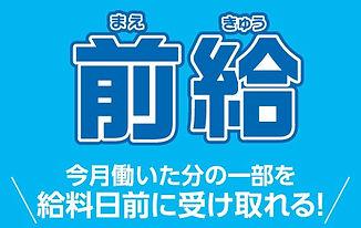 maekyu1.jpg