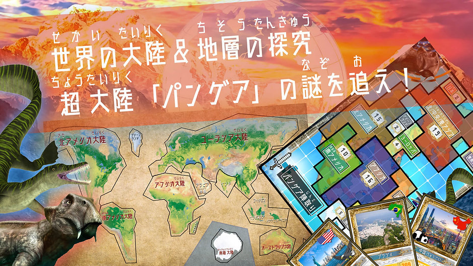 世界地理と地層の探究