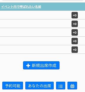9_新規出席ボタン.png