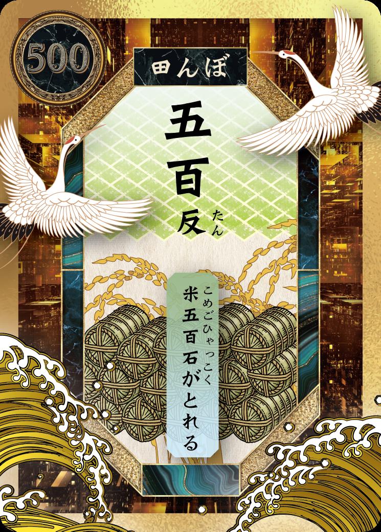 田んぼウォーズ_500反カード