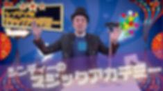 シンディのマジックアカデミー