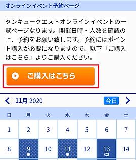 5_ポイント購入②.png