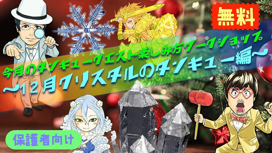 【無料】12月クリスタルの探究の楽しみ方