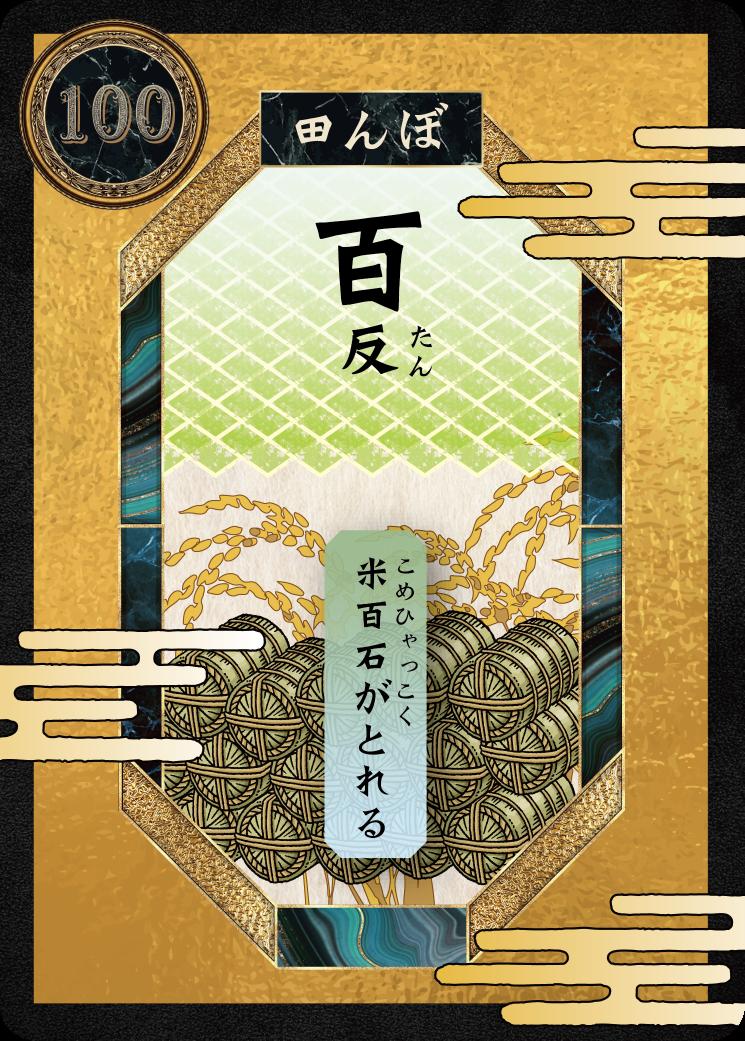 田んぼウォーズ_100反カード