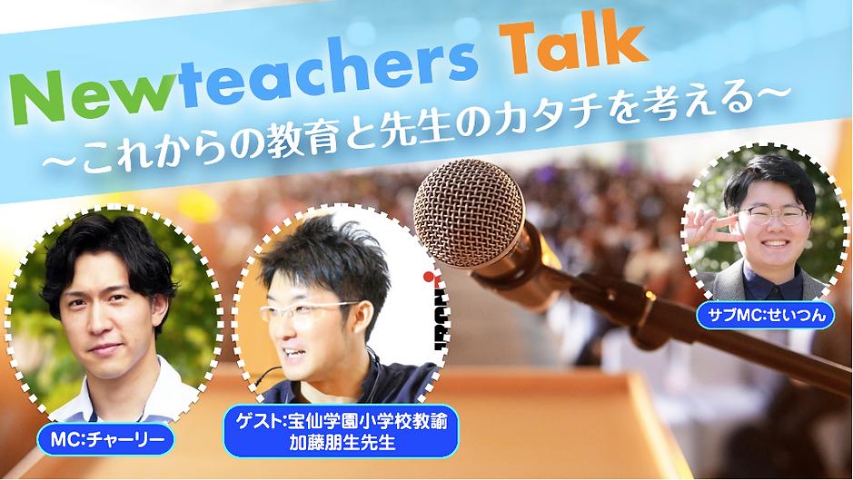 New teachers Talk