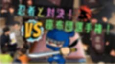 忍者と対決!座布団選手権