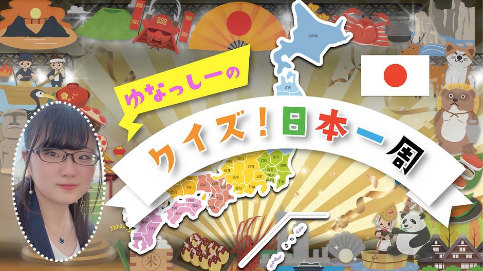 ゆなっしーのクイズ!日本一周