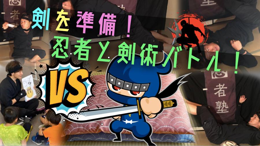 剣を準備!忍者と剣術バトル!!
