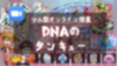 DNAのタンキュー