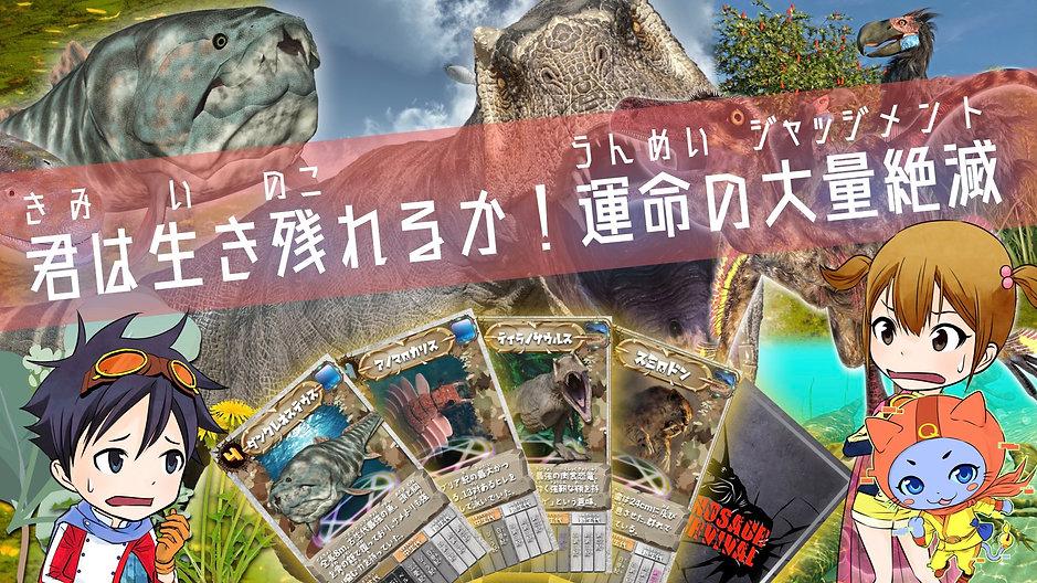 絶滅の探究