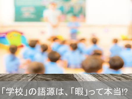 """【""""学校"""" の語源は、""""暇"""" って本当!?】"""