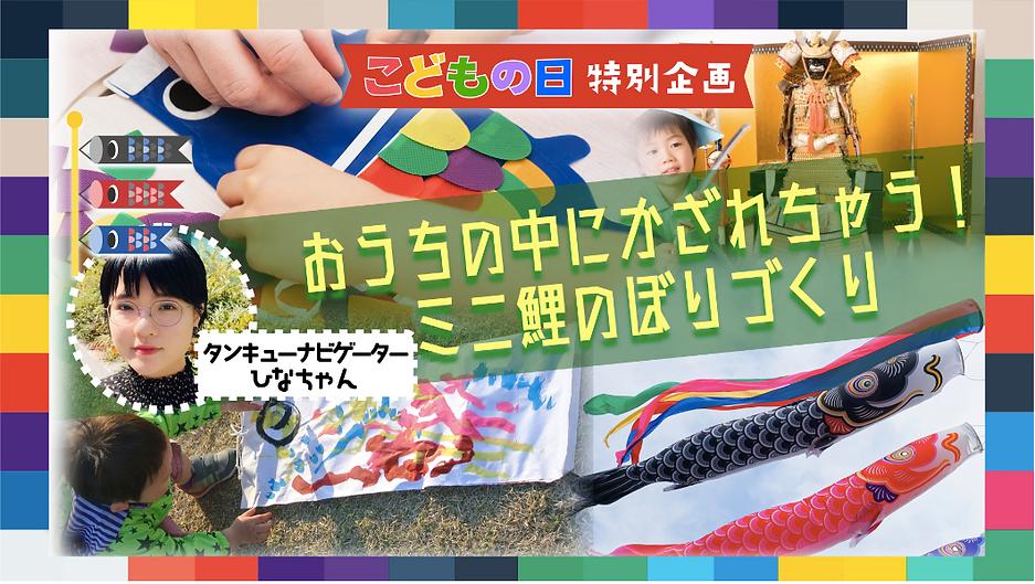 《子供の日特別企画》ミニ鯉のぼりづくり