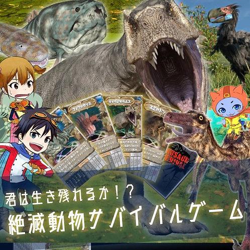 絶滅動物サバイバルゲーム(絶滅探究)