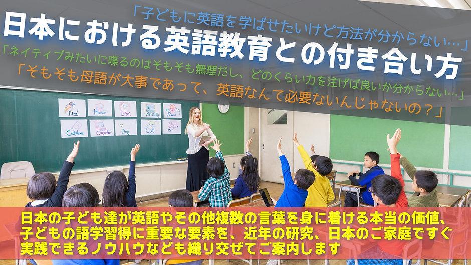 日本における英語教育との付き合い方