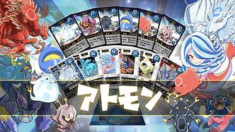 アトムモンスター(アトモン) | 化学を学べるバトルカードゲーム