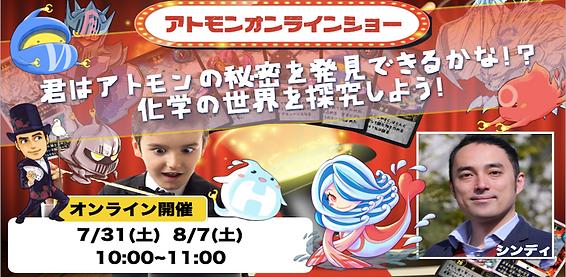 7/31(土)8/7(土)10時〜