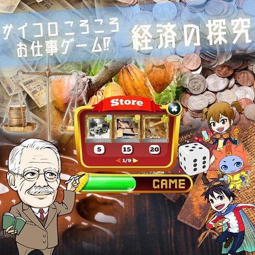 サイコロお仕事ゲーム(経済の探究)