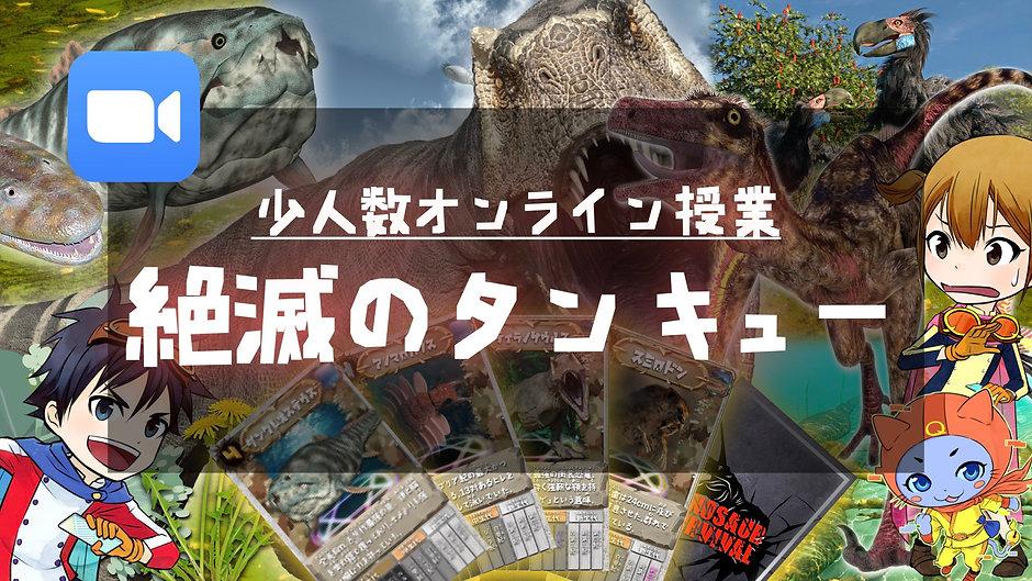 絶滅の探究(オンライン授業)