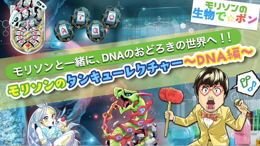 モリソンのタンキューレクチャー【DNA編】