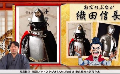 【歴史】子どもも大好き!こだわりのオシャレ鎧兜で戦国武将の生き様を探究