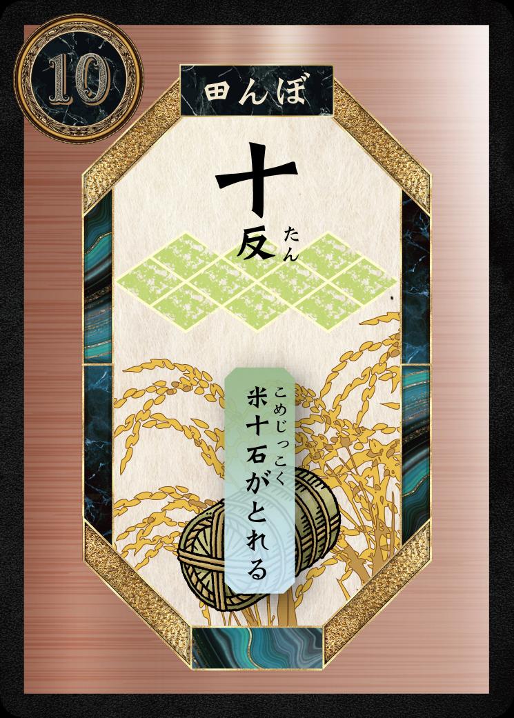田んぼウォーズ_10反カード
