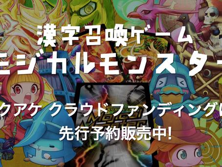 漢字を書いて、モンスター召喚!新感覚の漢字召喚カードゲーム【モジカルモンスター】をちょい見せ♪