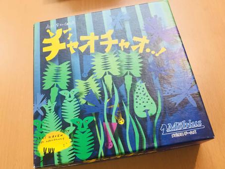 アナログボードゲーム「チャオチャオ」は子供の探究学習にぴったり!?