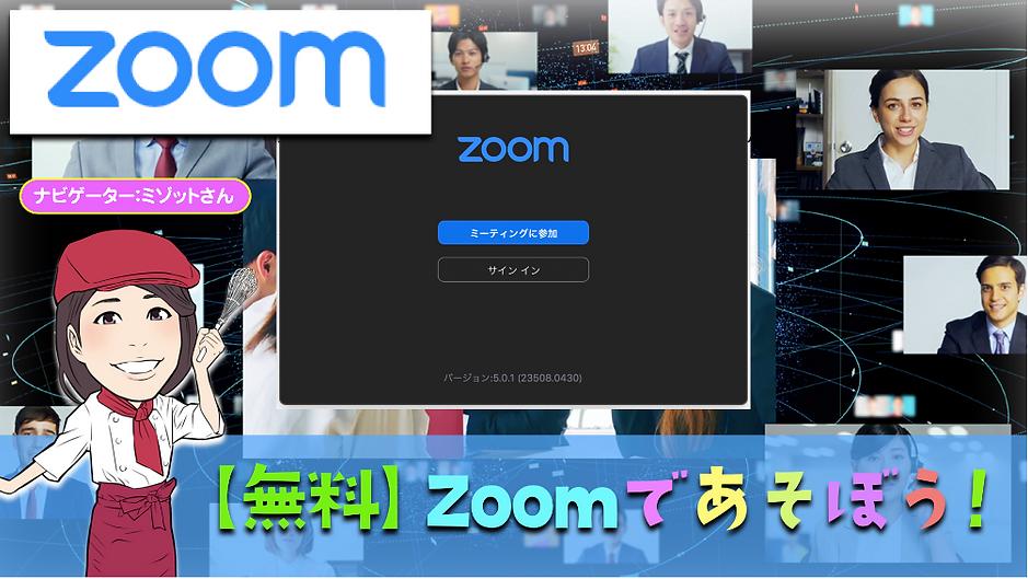 【無料】Zoomで遊ぼう