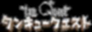 カタカナ&英語ロゴ_0,5x.webp