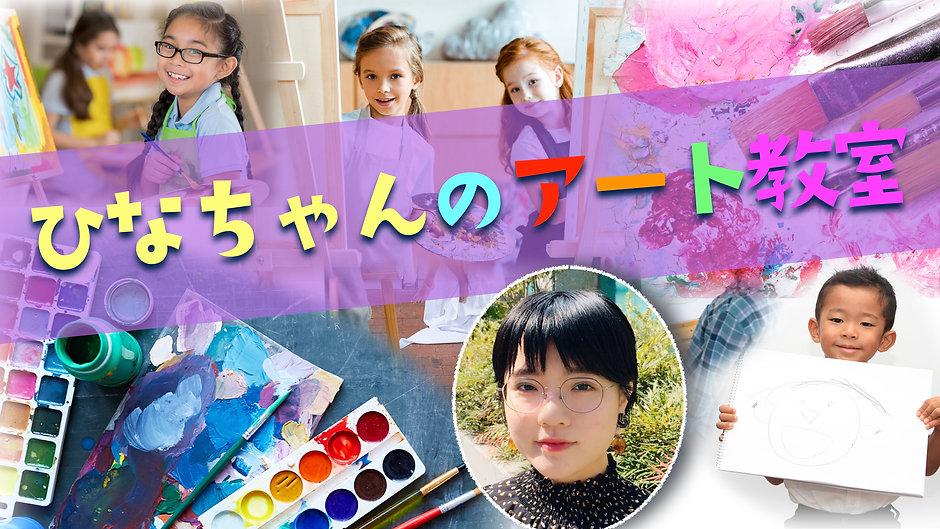 ひなちゃんのアート教室