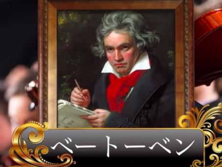 ベートーベンから音の秘密に迫る! おうちでできるカンタン実験〜人体の不思議編〜