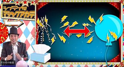 電気の探究