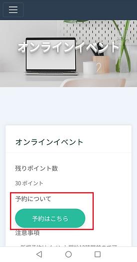 3_予約.png