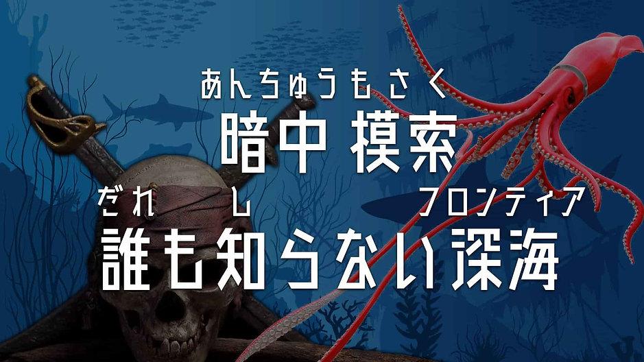 深海の探究