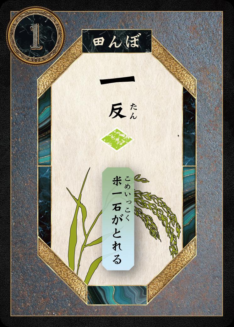 田んぼウォーズ_1反カード