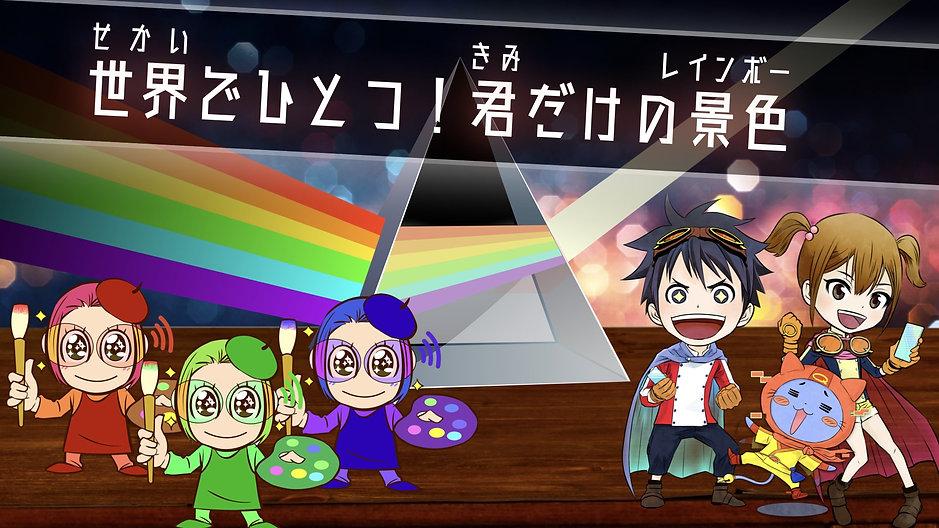 虹・光・色の探究