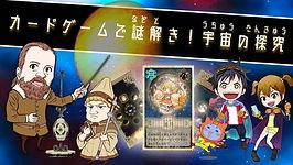 カードゲームで謎を解け!宇宙の探究