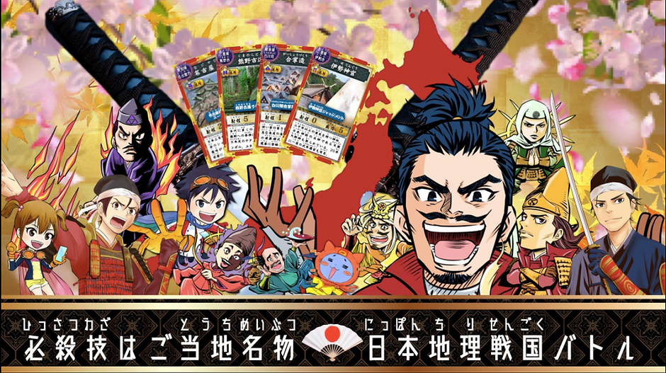 歴史の探究〜日本地理戦国バトル〜