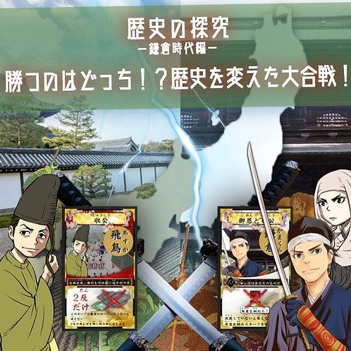 田んぼウォーズ(歴史の探究)